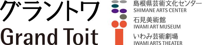 島根県芸術文化センター グラントワ