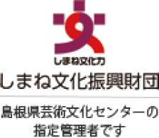 財団法人島根県文化振興財団:島根県芸術文化センターの指定管理者です