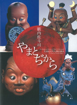 400x0 2014 yabuuchizuroku